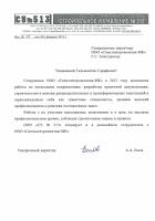 Отзыв по привлечению Общества к производству электромонтажных работ.