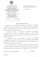 Рекомендательное письмо исх. №1-19-1-13/2013 от 28.10.2015